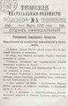 Томские епархиальные ведомости. 1901. №05.pdf