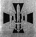 Український Фашистівський Здвиг.jpg