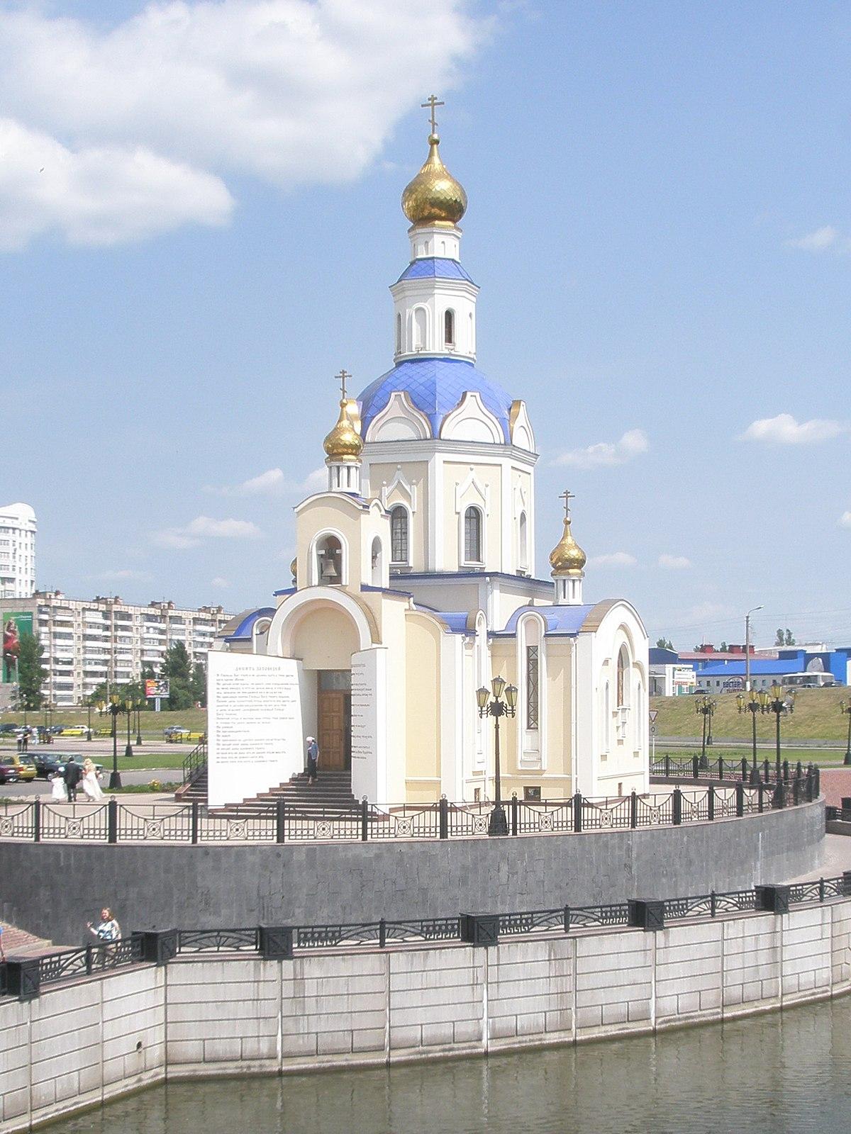 Храм Архангела Гавриила Белгород Википедия