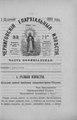 Черниговские епархиальные известия. 1892. №07-08.pdf