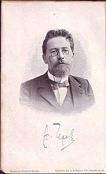 Чехов Антон Павлович Википедия Портрет Чехова в прижизненном ПСС 1902