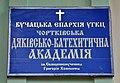 Чортків - Дяківсько-катехитичний інститут імені священномученика (єпископа) Григорія Хомишина - Вивіска.JPG