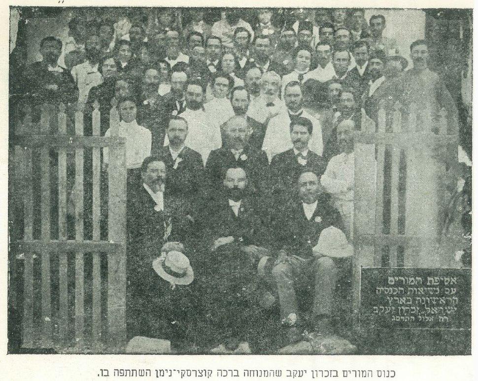 כנוס המורים בזכרון יעקב שבו השתתפה ברכה קוצרסקי נימן