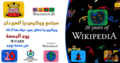 بوستر ويكيبيديا2.png