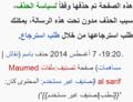 تصنيف مستخدم في ويكيبيديا العربية.PNG