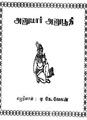 அனுமார் அனுபூதி.pdf