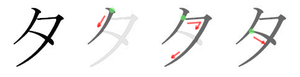 Ta (kana) - Stroke order in writing タ