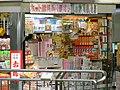 ホット飲料あります。 2005 駅売店 伊勢名物赤福 (3286069718).jpg