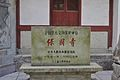 保国寺 - 全国重点文物保护单位.jpg