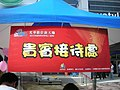 光華商場2008-07-19 - panoramio - Tianmu peter (23).jpg