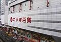 太平洋百貨雙和店面臨新北市永和區中山路20110203.jpg