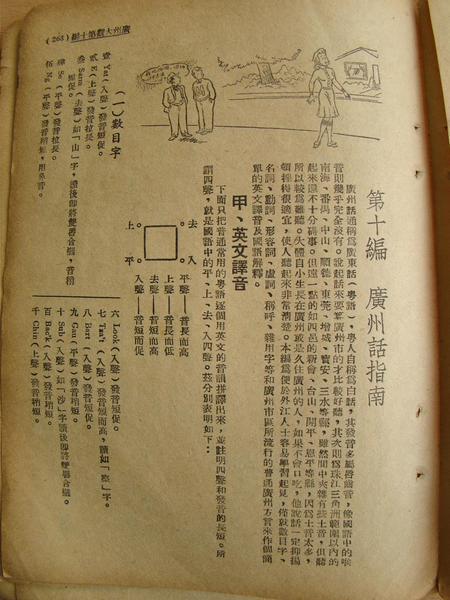 File:廣州大觀第十編 廣州話指南.pdf