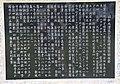 明和大津波災害記録の石碑.jpg