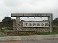 桃園觀音白沙岬燈塔 10 (15163092911).jpg