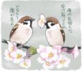 桜とすずめ (scientre, 2010).png
