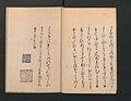 職人盡歌合-Poetry Contest by Various Artisans (Shokunin zukushi uta-awase) MET JIB97 004.jpg