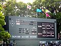 藤崎台県営野球場スコアボード.jpg