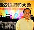 香港立法會議員梁家傑在2010年五區公投爭取真普選大會 Hong Kong's Legislator Alan Leong Campaigns for Five Constituencies Referendum.jpg