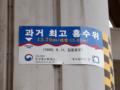 과거 최고 홍수위 안내판1.png