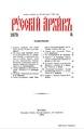 040 tom Russkiy arhiv 1879 vip 9-12.pdf
