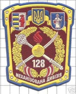 128th Mountain Brigade (Ukraine) - Image: 128 ма механізована дивізія