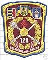128-ма механізована дивізія.jpg