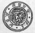 1872 Japanese gold 2 yen obverse.png