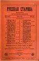1896, Russkaya starina, Vol 87. №7-9.pdf