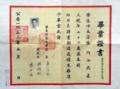 1953年华东师范大学毕业证书.png