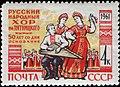 1961 CPA 2558.jpg