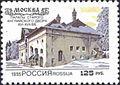 1995. Марка России 0196 hi.jpg