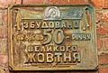 2013-05-24 Tschernobyl - Kopatschi - 5766.jpg