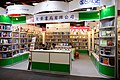 2016TIBE Day5 Hall1 Wenjoin Book 20160220a.jpg