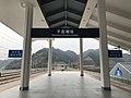 201812 Sign of Qiandaohu Station on Platform 3,4 (2).jpg