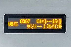 20210410 Infoboard of train G367.jpg
