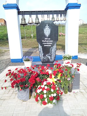 265th Motor Rifle Division - A memorial to the 265th Rifle Division in the village of Sofrino on the Karelian Isthmus