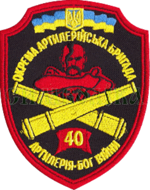 40th Artillery Brigade (Ukraine) - Image: 40 ОАБр