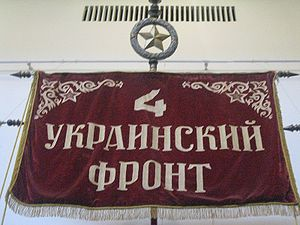4th Ukrainian Front - The Front's banner in a Moscow museum