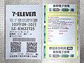 7-Eleven Lio-gong Store e-invoice LE83622725.jpg