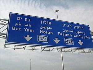 Route 431 (Israel) - Freeway signage