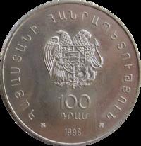 Монета армении 100 драм микоян 5 копеек 1776 года цена