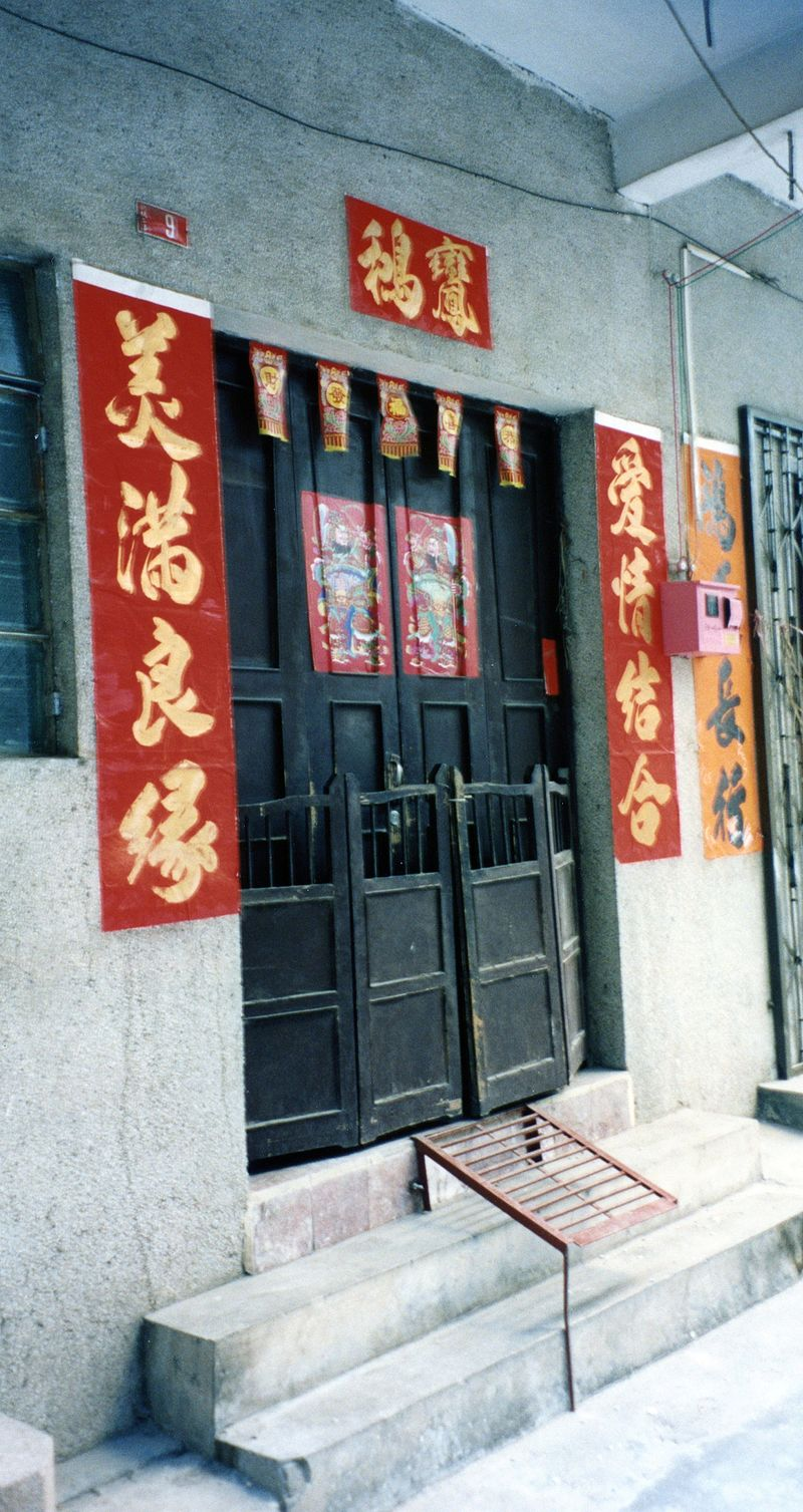 A chinese home decorated for New Years.jpg