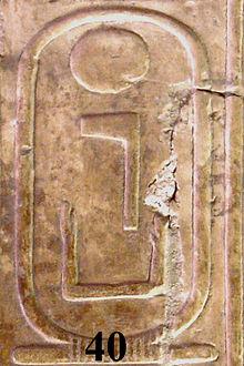 Le cartouche de Netjerkare sur la liste des rois Abydos.