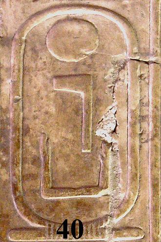 Netjerkare Siptah - The cartouche of Netjerkare on the Abydos King List.
