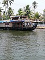 Allapuzha backwaters.jpg
