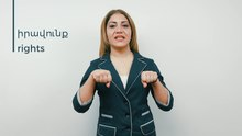 Պատկեր:Armenian Sign Language (ArSL) - իրավունք - rights.webm