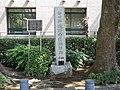 AsanoTakuminokamiTeiAto20110908.jpg