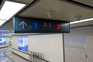 BEIDAJIE Direction Signs.jpg
