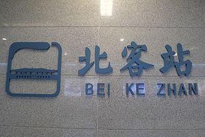 Bei Kezhan Station - Image: BEI KE ZHAN