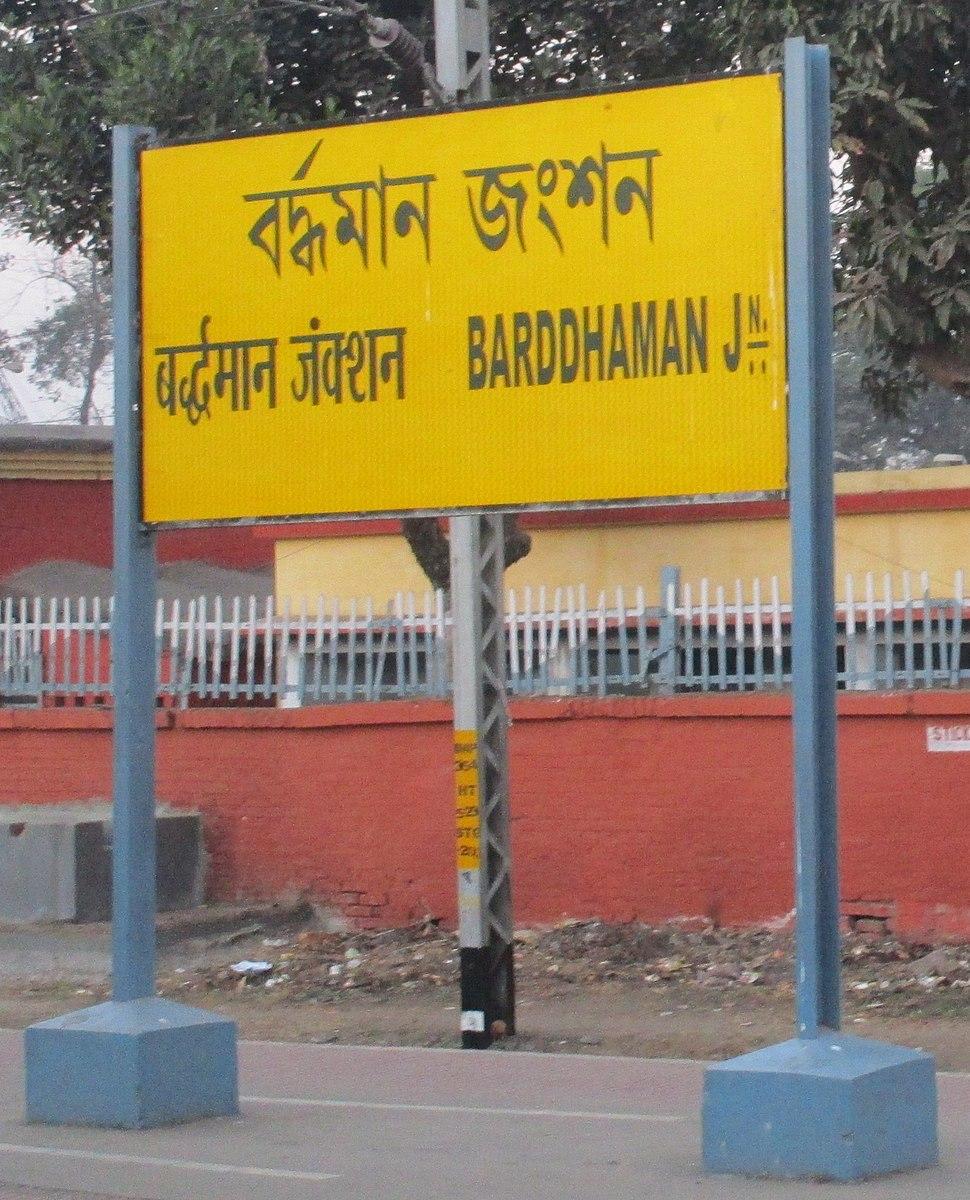 Barddhaman Junction railway station nameplate